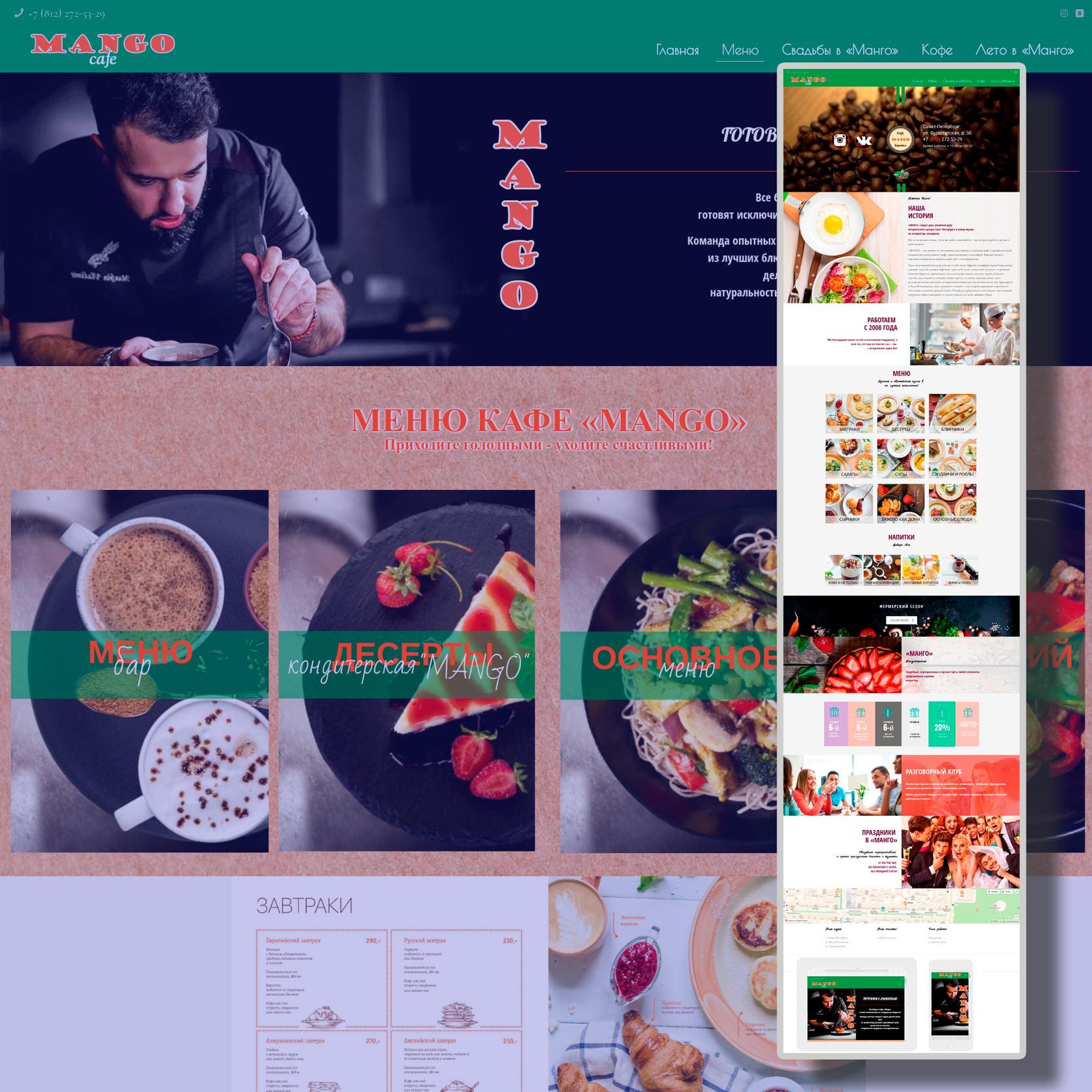 Сайт кофейни Манго