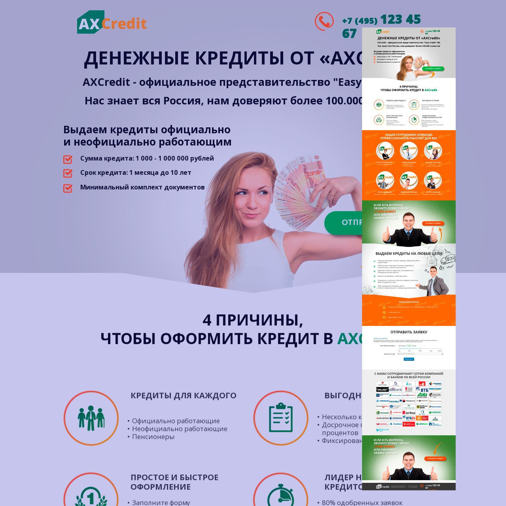 Landing Page микрофинансовой компании