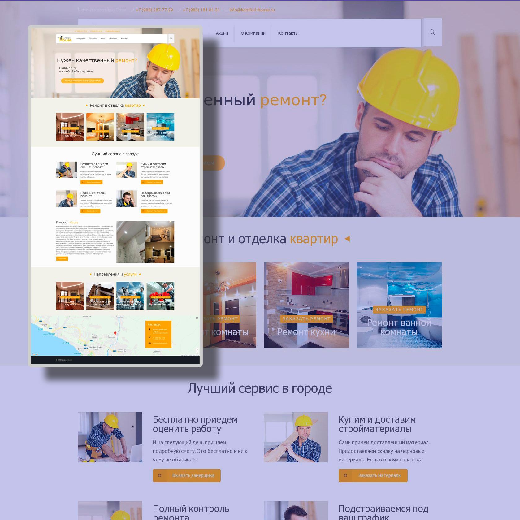 Сайт подрядной организации