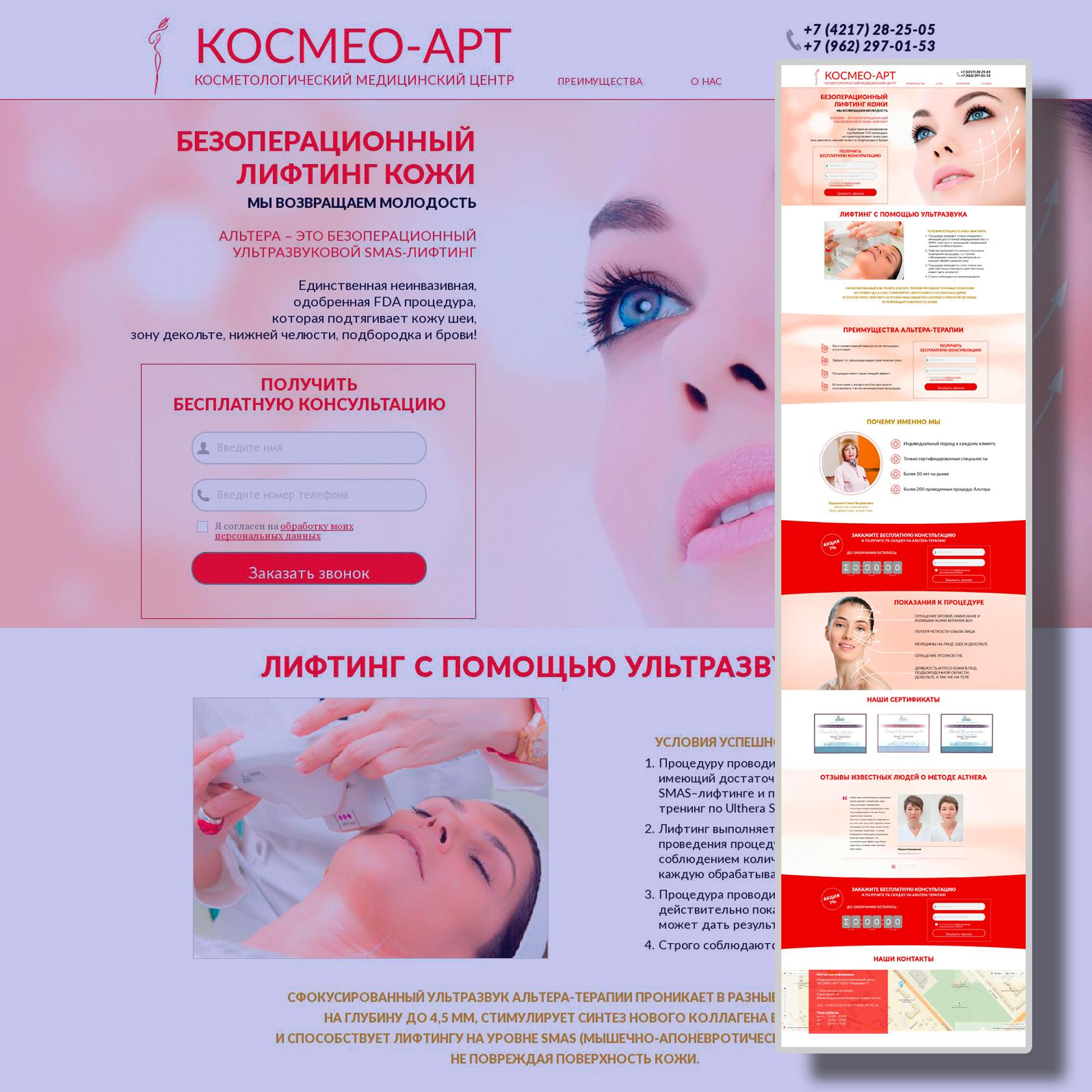 Landing Page медицинского центра