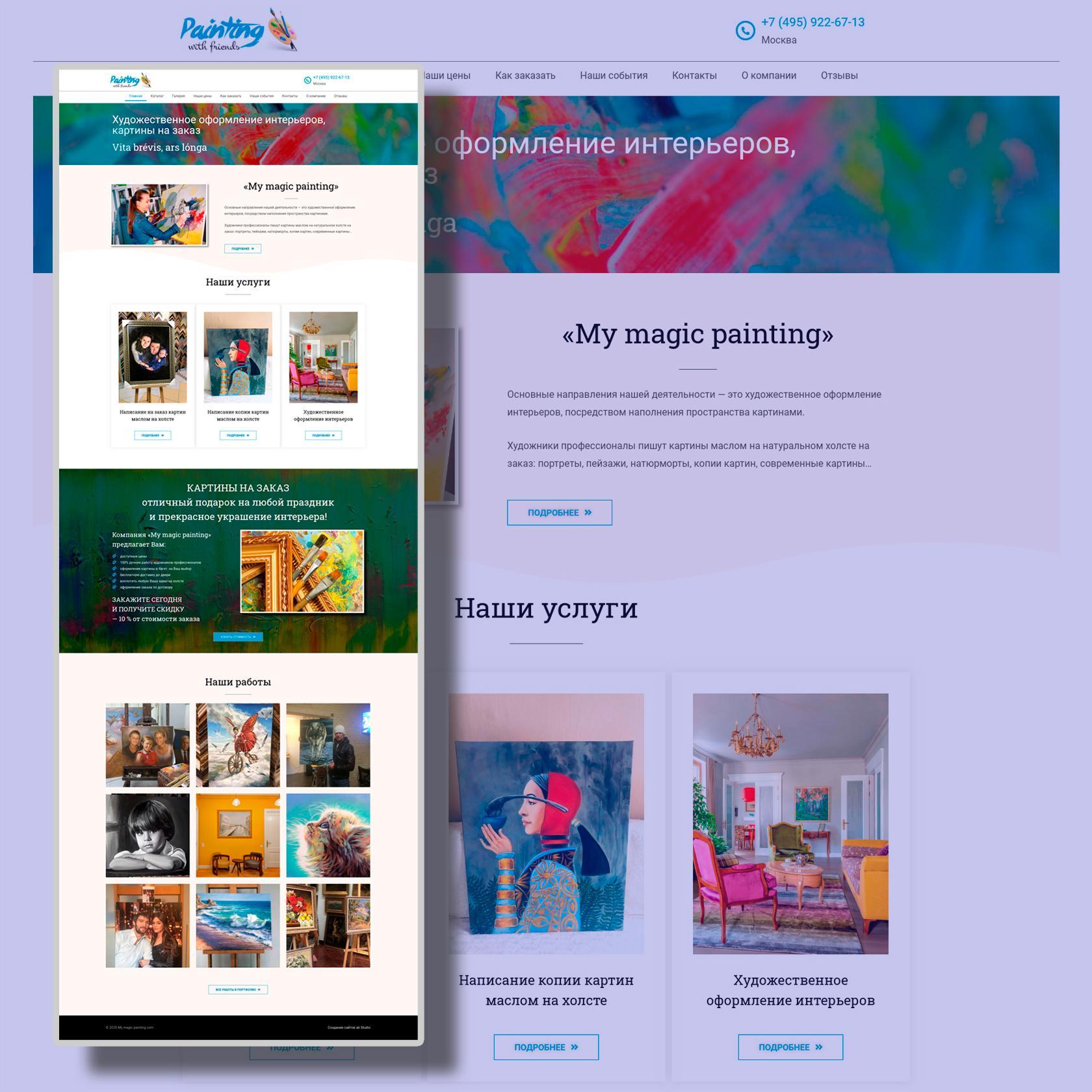 Сайт художественной студии