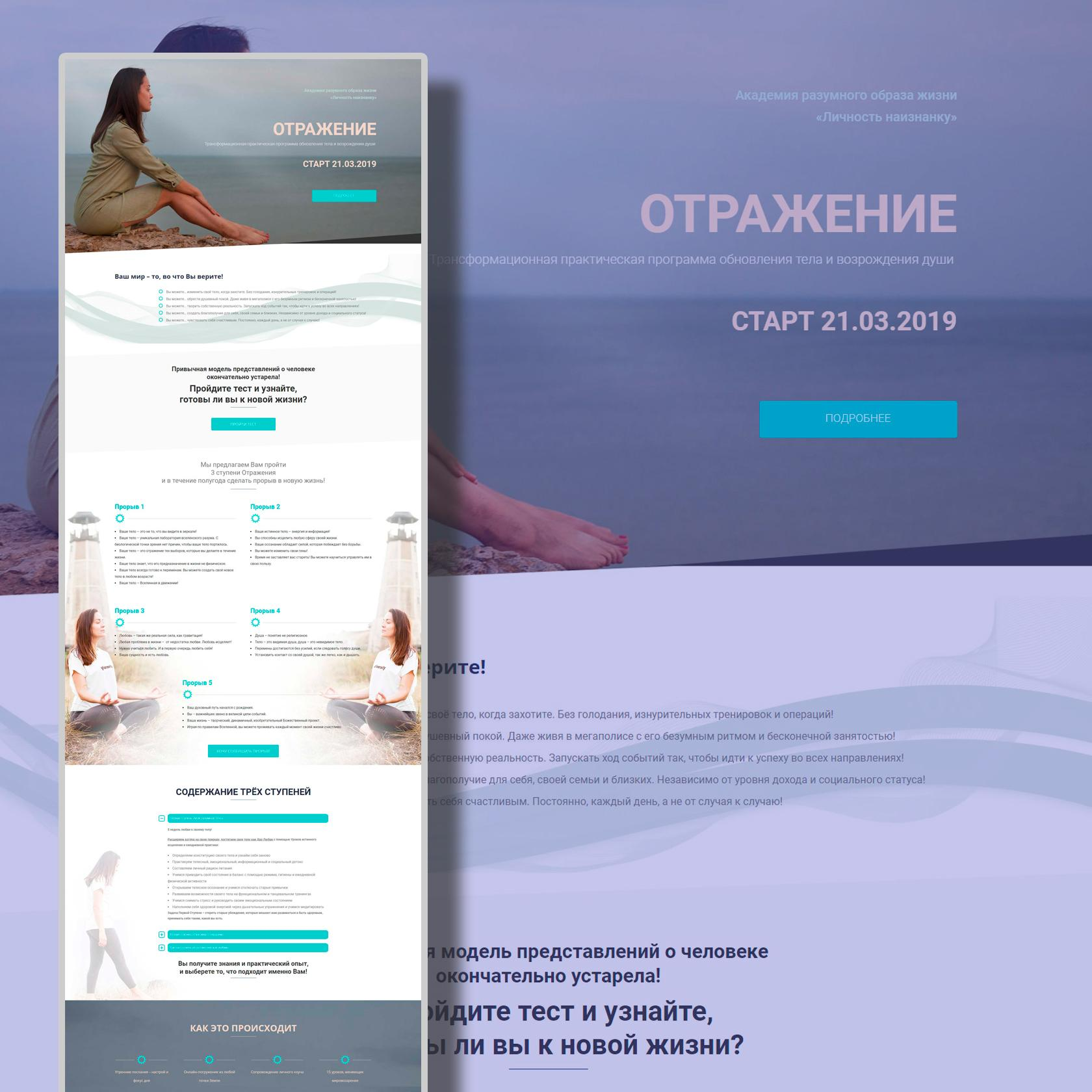 Landing Page онлайн-школы