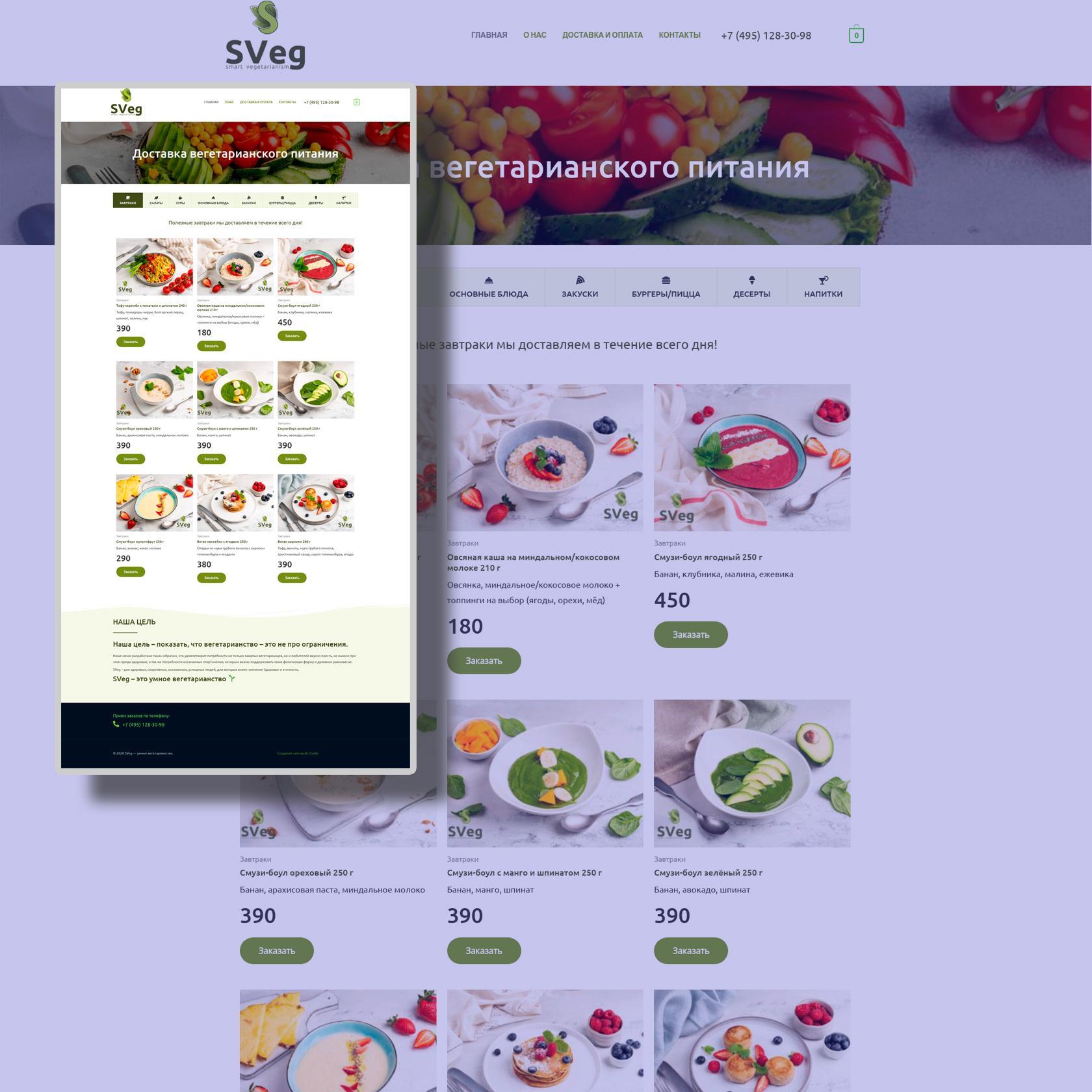 Интернет магазин вегетарианского питания