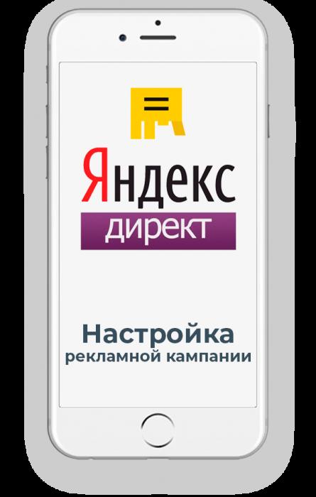 Настройка Яндекс Директ в подарок